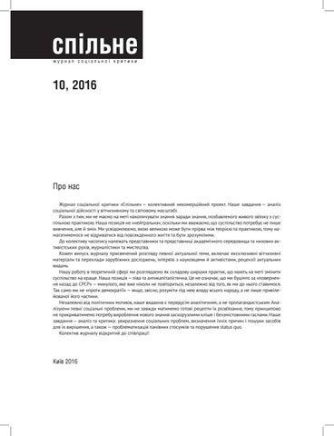 Зразок протоколу про обрання голови та член в ком с з соц ального страхування