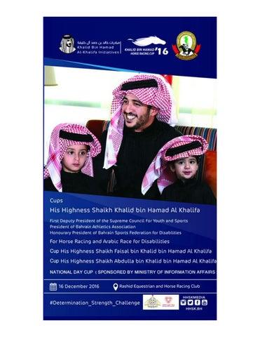 Hamad bin isa al khalifa wife sexual dysfunction