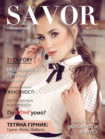 Savor№5 by Vadim Kucherak - issuu a19b71e882064