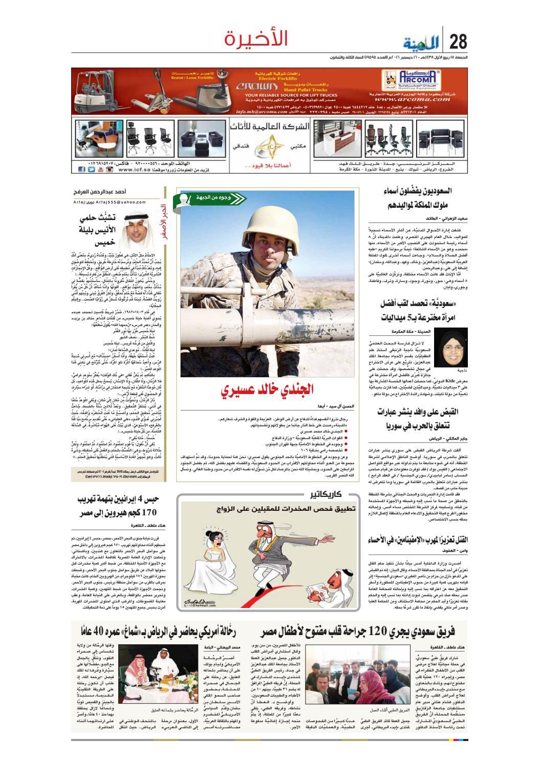 7a8c4dfcf Madina 20161216 by Al-Madina Newspaper - issuu