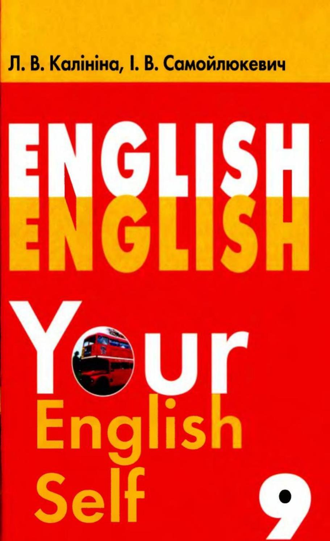 Гдз английский 9 клас калініна