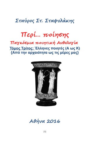 διασταυρούμενη ραντεβού Αρχαιολογίας ορισμός