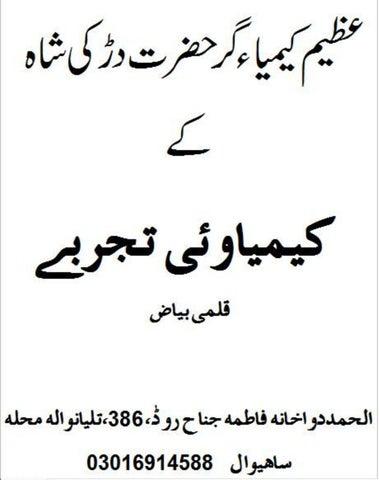 Tajul Hikmat Free Download
