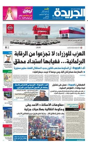 a51bbb6c19177 عدد الجريدة 24 ديسمبر 2016 by Aljarida Newspaper - issuu