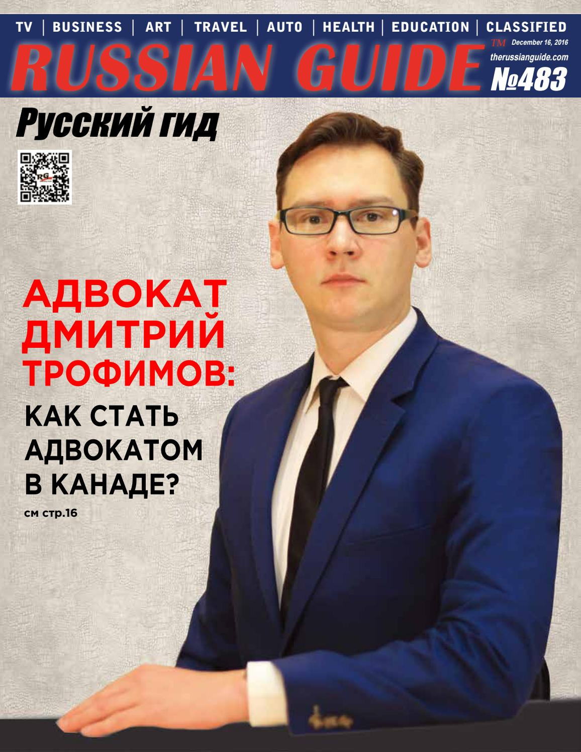 Russian Guide 483 By Russian Guide Issuu
