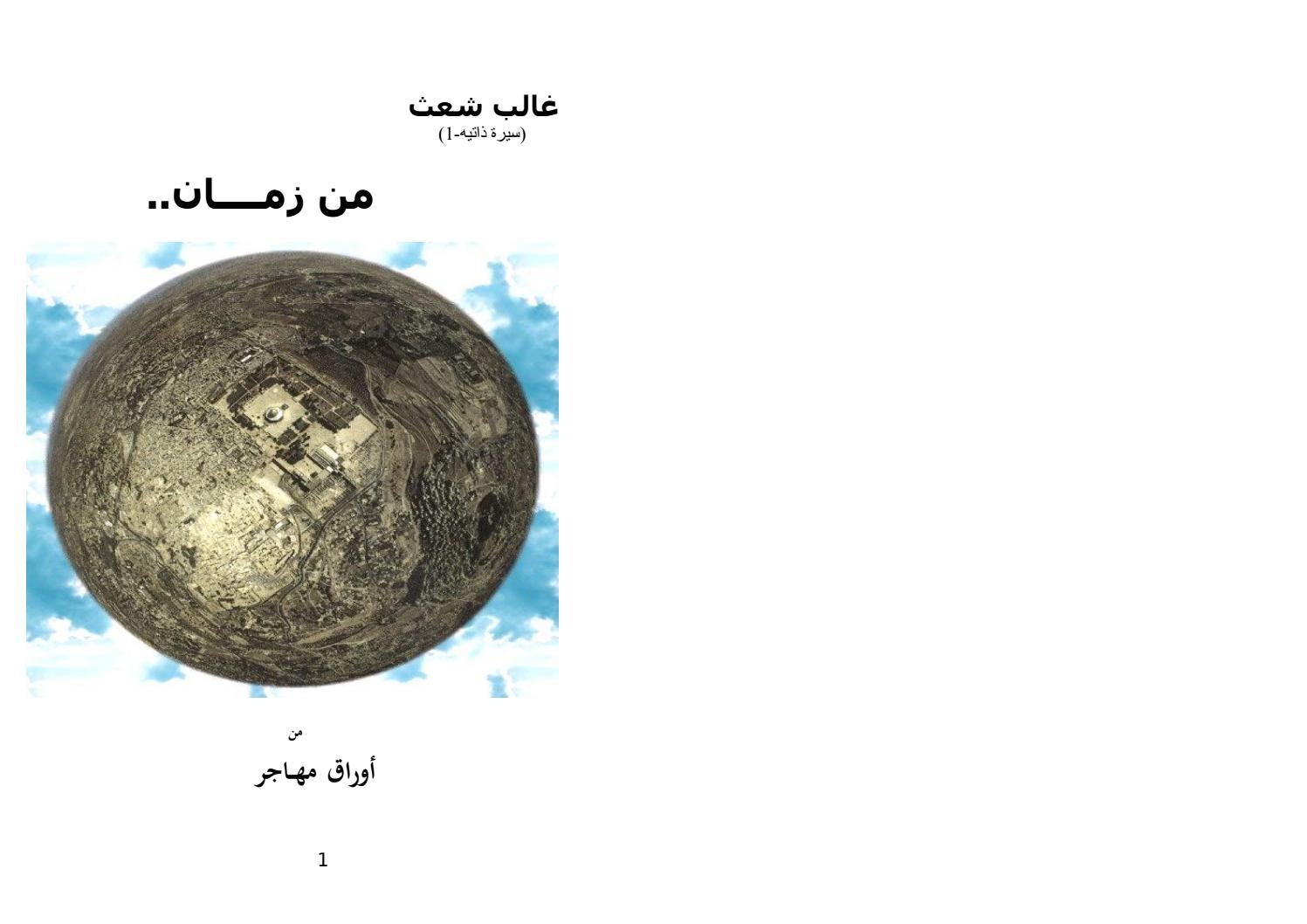 ef6d0b5b3a38a (1) من زمان by Ghaleb Shaath - issuu