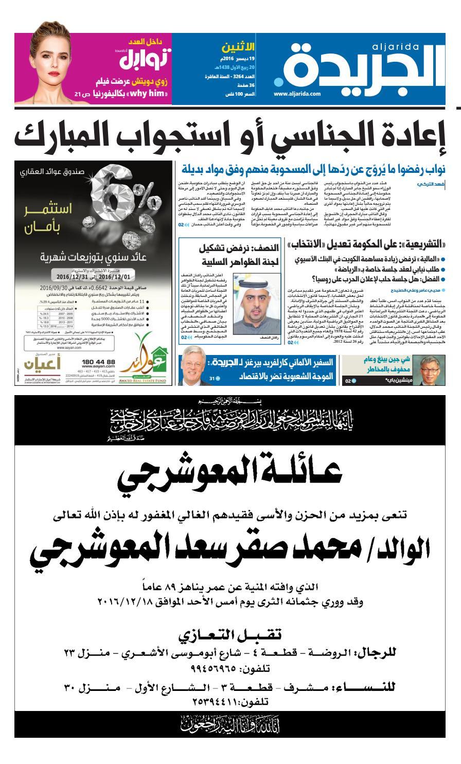 282458f8d عدد الجريدة 19 ديسمبر 2016 by Aljarida Newspaper - issuu