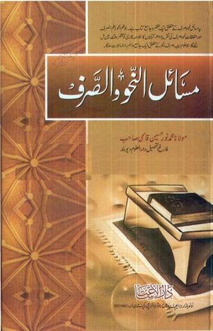 Learn Arabic by Abdul Basit Yousaf - Issuu
