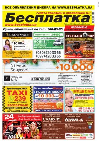 2e6e6fde2978 Besplatka #51 Днепр by besplatka ukraine - issuu