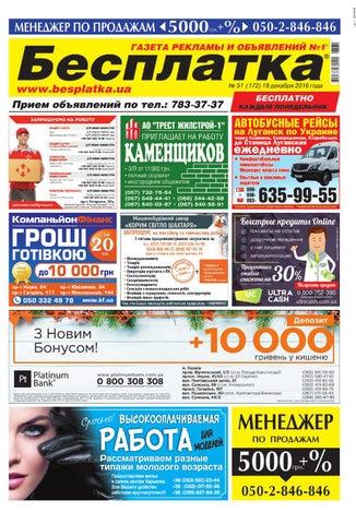 dc19f80aa3d Besplatka kharkov 09 09 2013 by besplatka ukraine - issuu