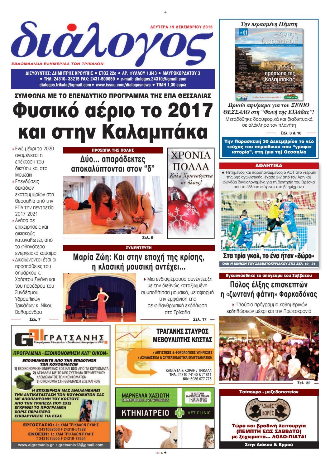 1c2bf1f1bc Dialogos 19 12 2016 by διάλογος (dialogos) - issuu