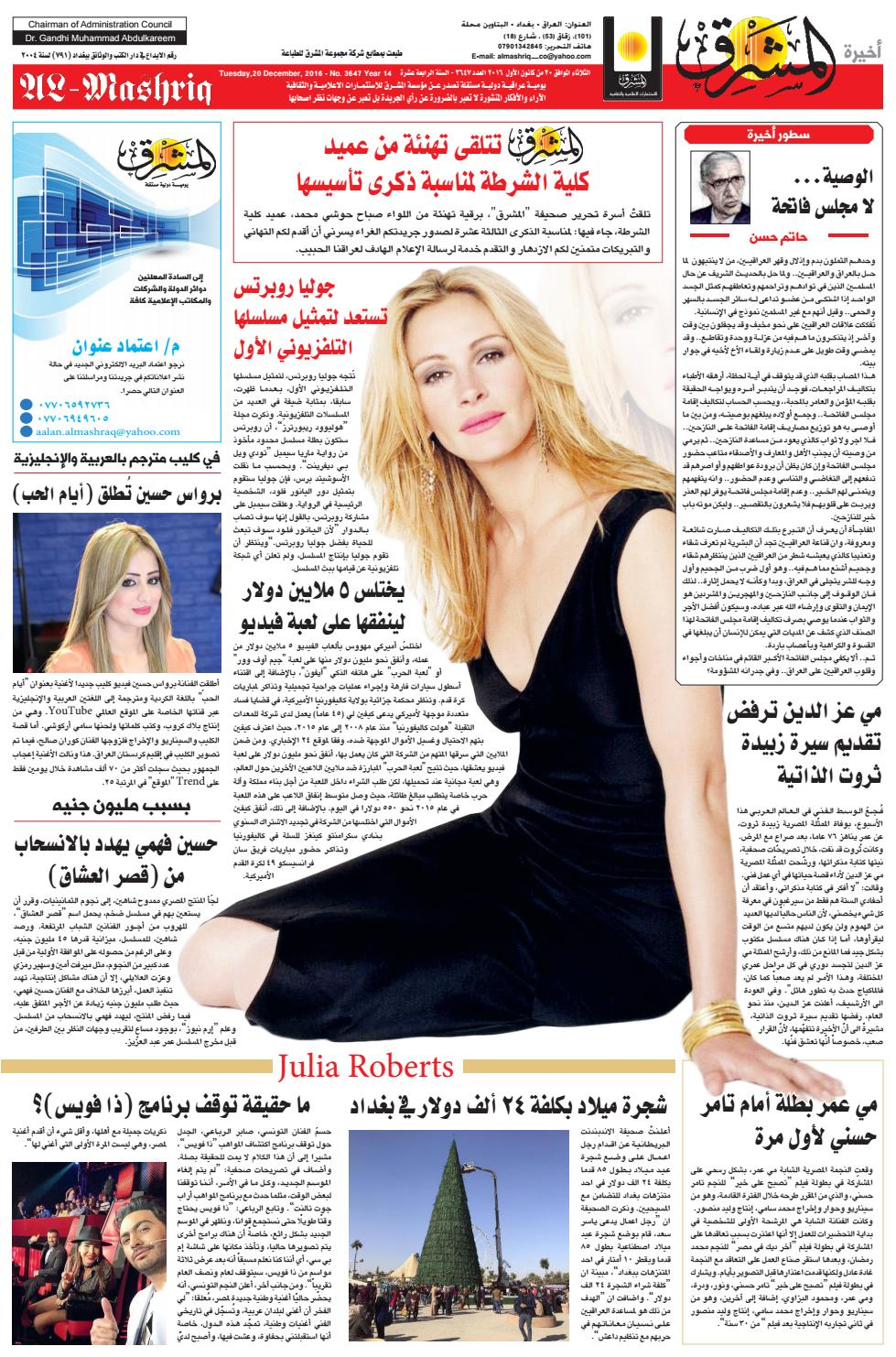 ee535c168 3647 AlmashriqNews by Al Mashriq Newspaper - issuu