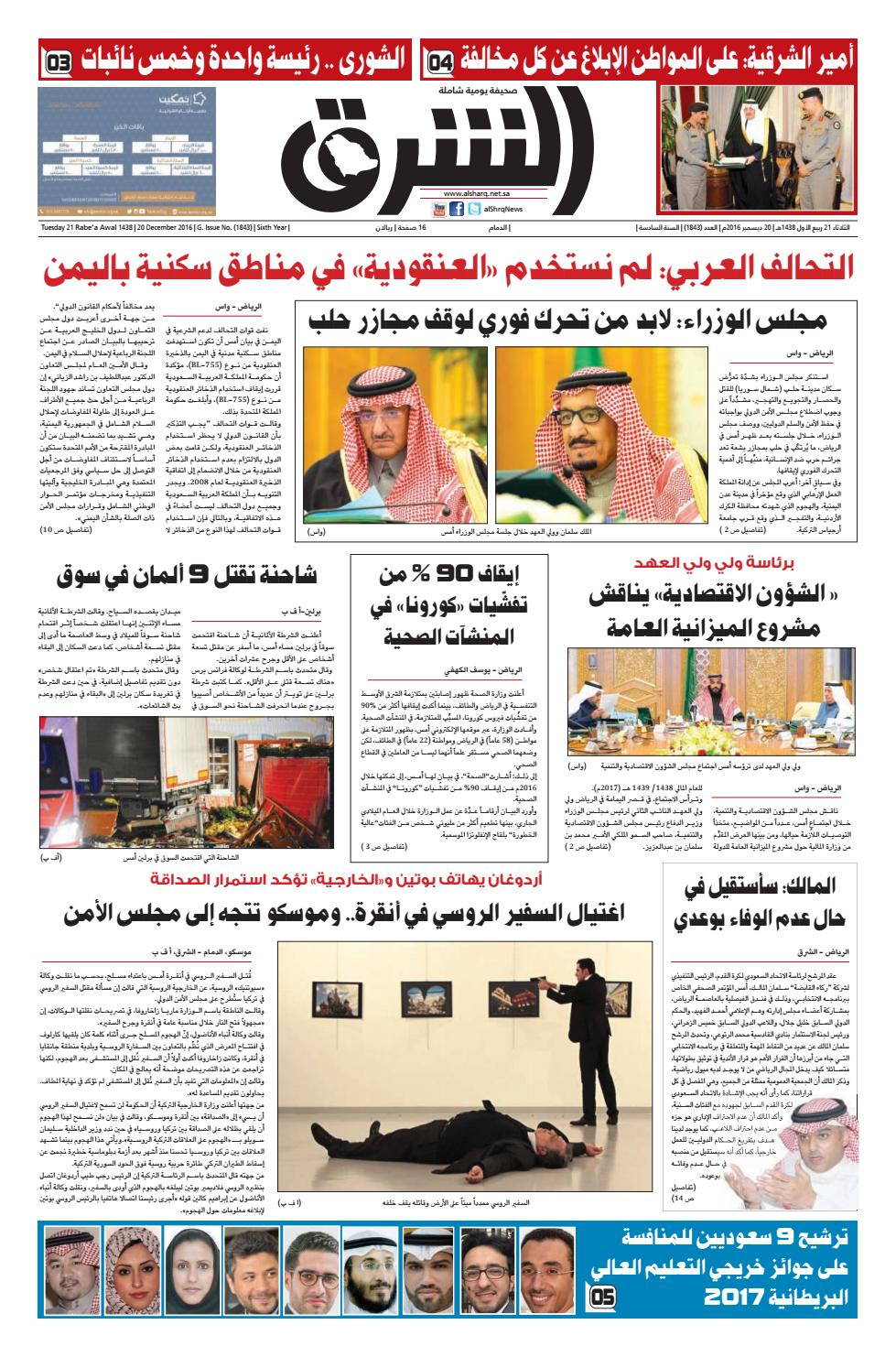 d3c14b1b8 صحيفة الشرق - العدد 1843 - نسخة الدمام by صحيفة الشرق السعودية - issuu