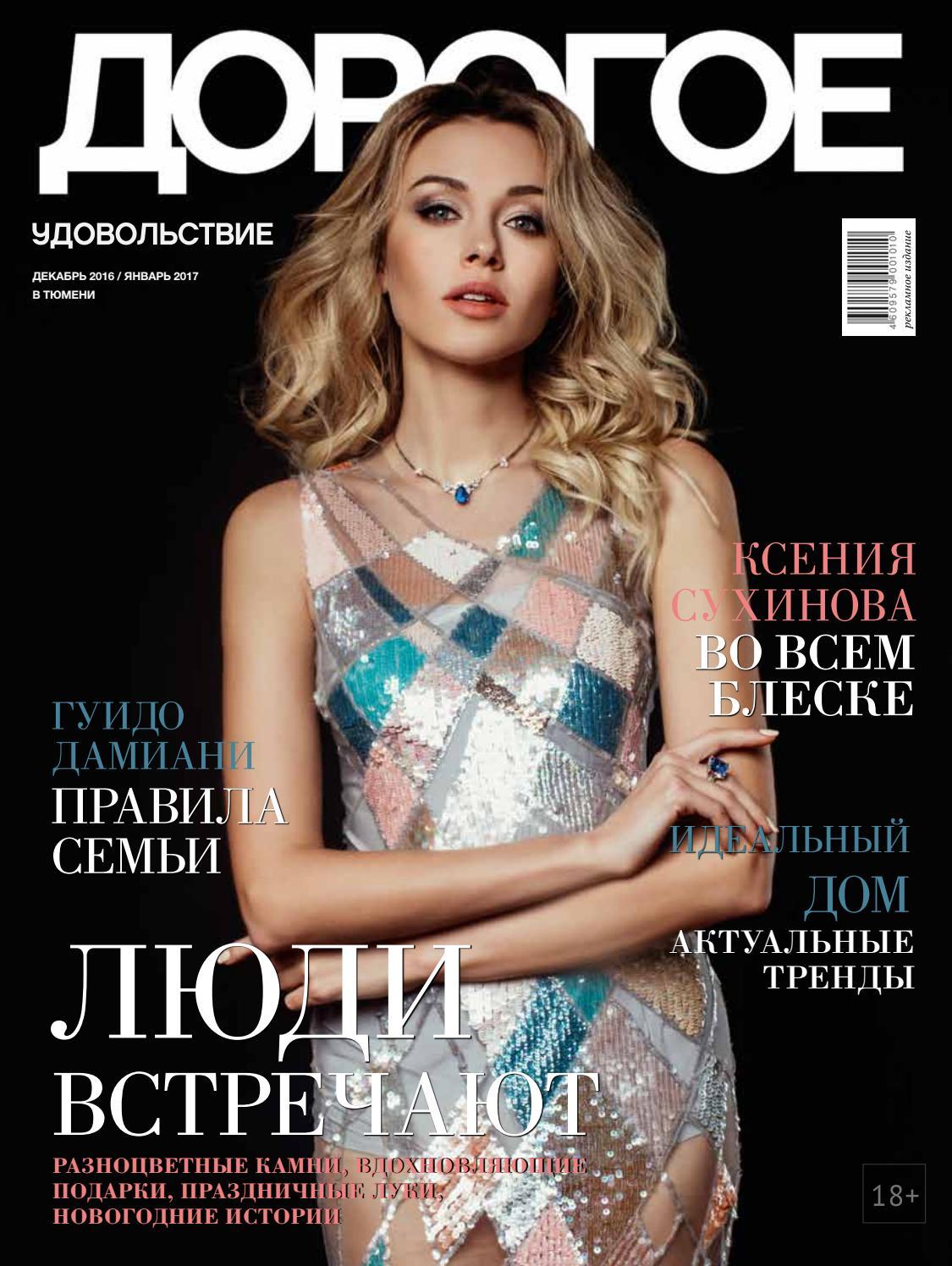 владивостокский журнал дорогое удовольствие