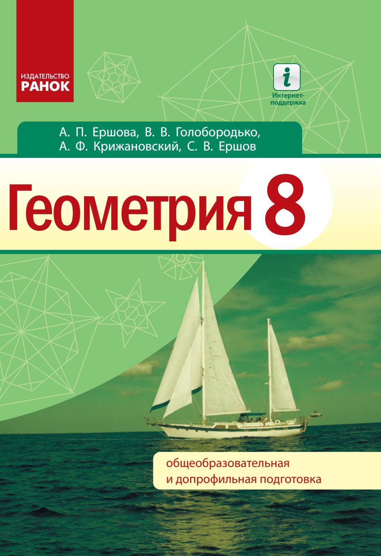 геометрія книжка 8 клас гдз