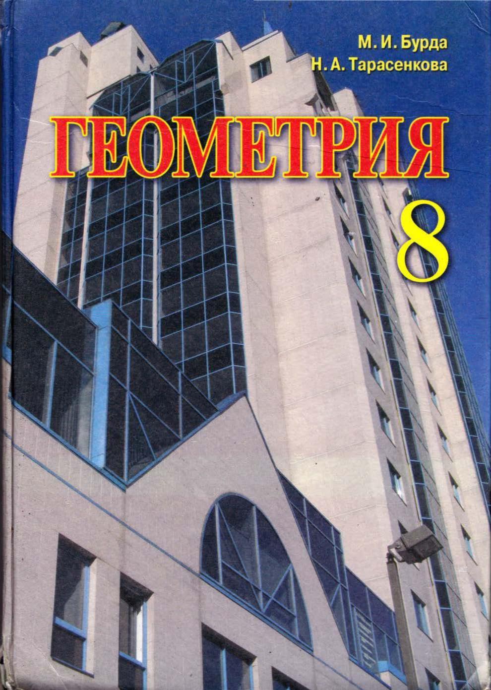 Гдз 8 класс геометрия бурда тарасенкова 2008 hadeltili1982's blog.