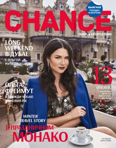 7dd39f88d433 Chance winter 16 17 by CHANCE magazine - issuu