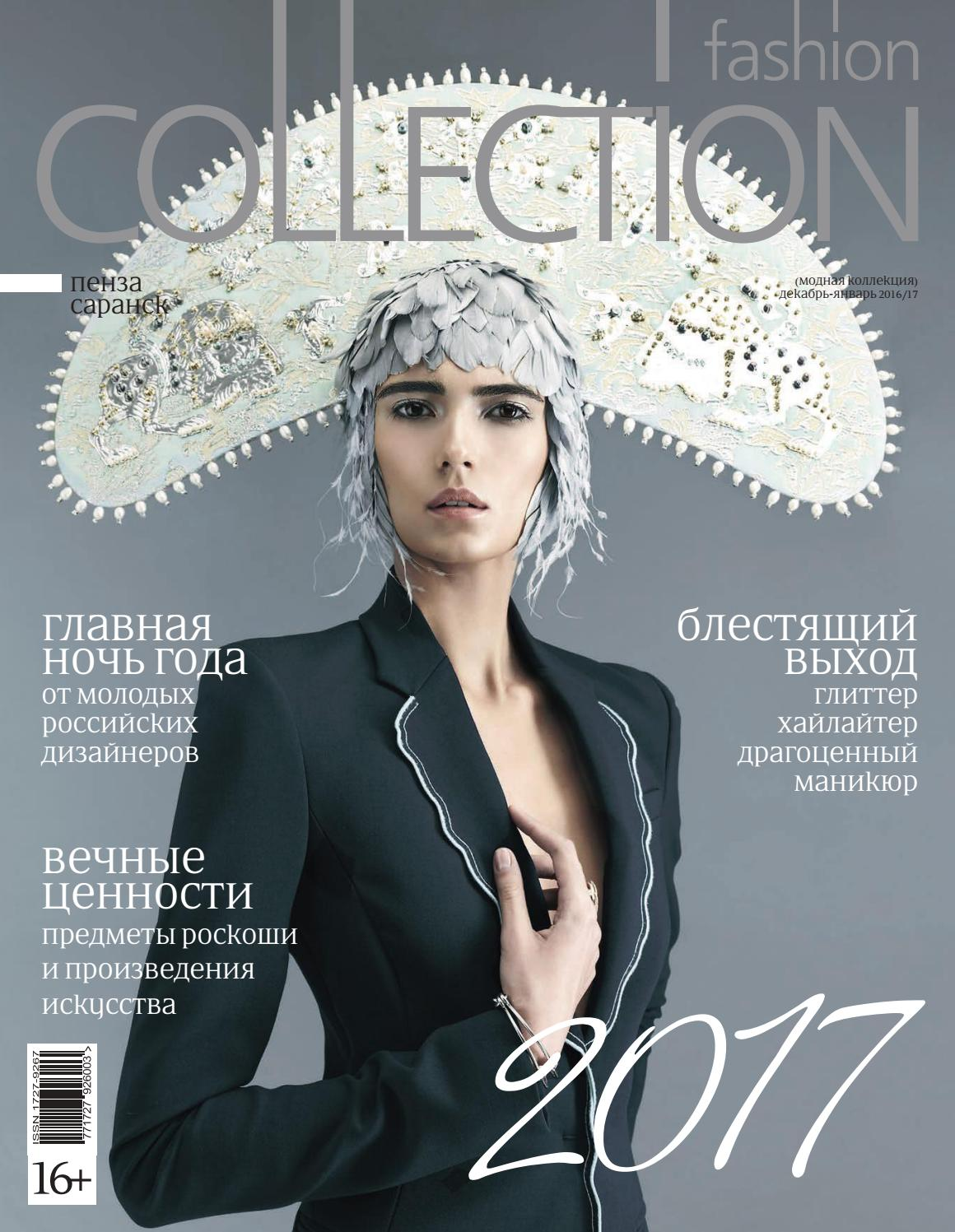 db3eb585e14 Fashion Collection Penza December 2016 by Fashion Collection Пенза - issuu