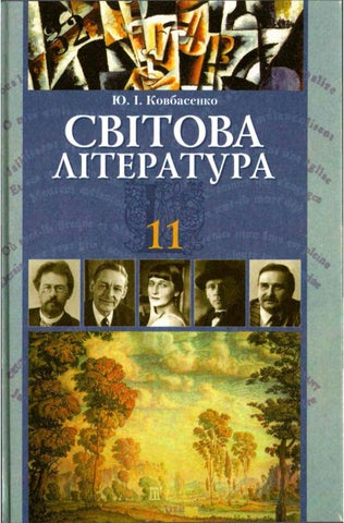 Ukread net 11 klas svitova literatura kovbasenko 2011 ukr akadem by ... a4281a1e88b8d