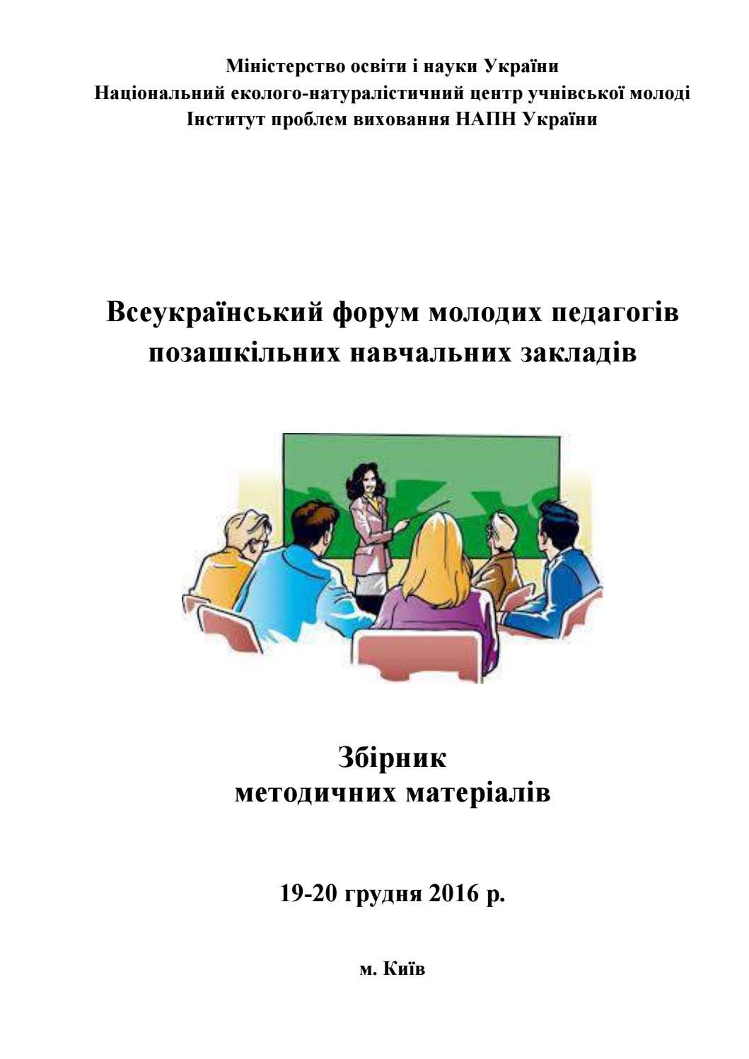 Всеукраїнський форум молодих педагогів позашкільних навчальних закладів by  НЕНЦ - issuu 6ecdc2af216af