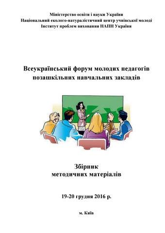 Всеукраїнський форум молодих педагогів позашкільних навчальних ... 9e8bc7b0f4069