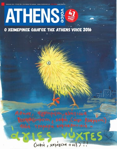 0d247fb25478 Athens Voice 596 by Athens Voice - issuu