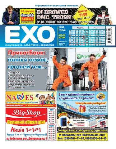 Газета «ЕХО» №52(694) by Тижневик «ЕХО» - issuu e8d12771db560