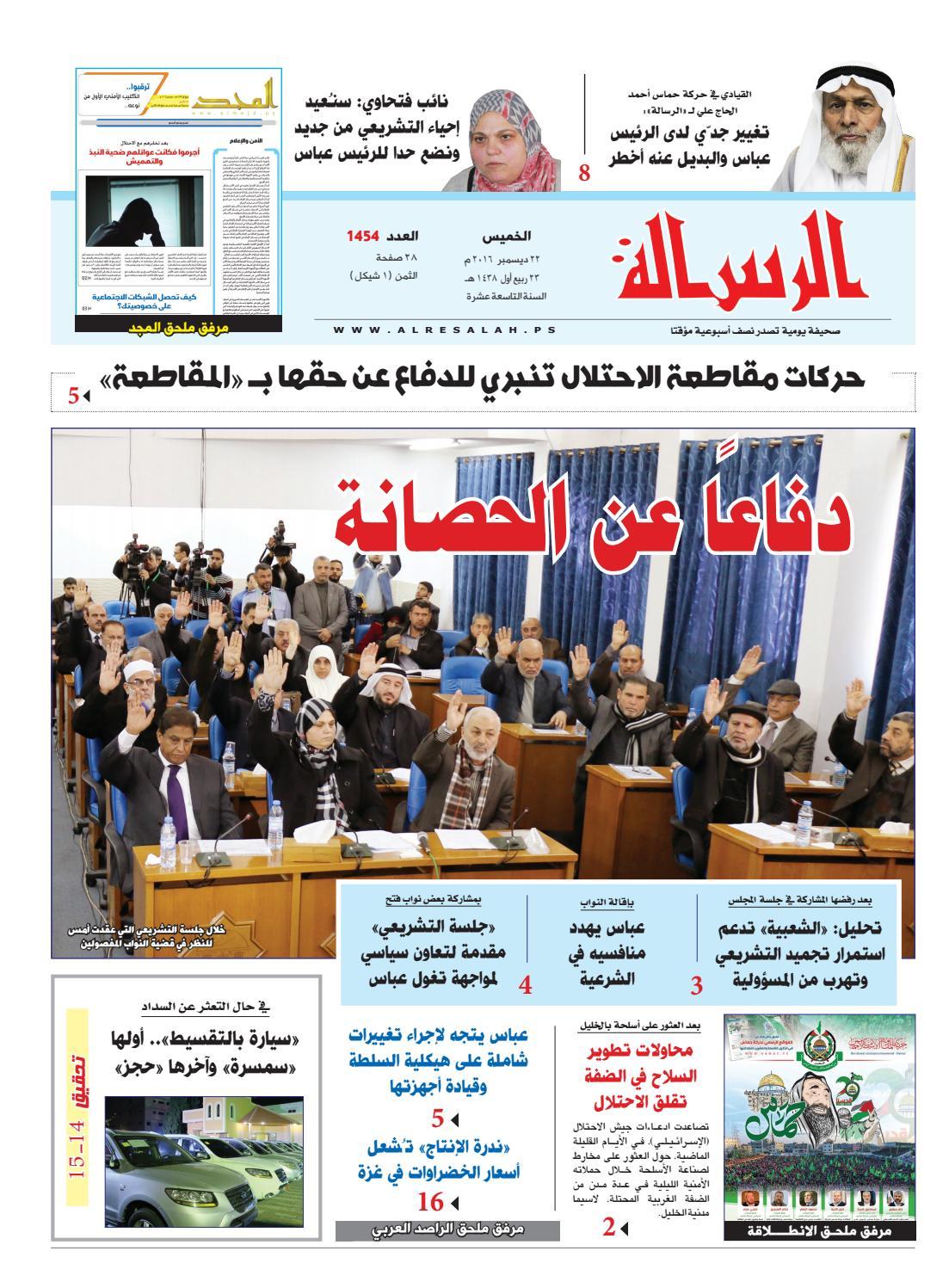 8e9e0d452 1454 by صحيفة الرسالة - issuu