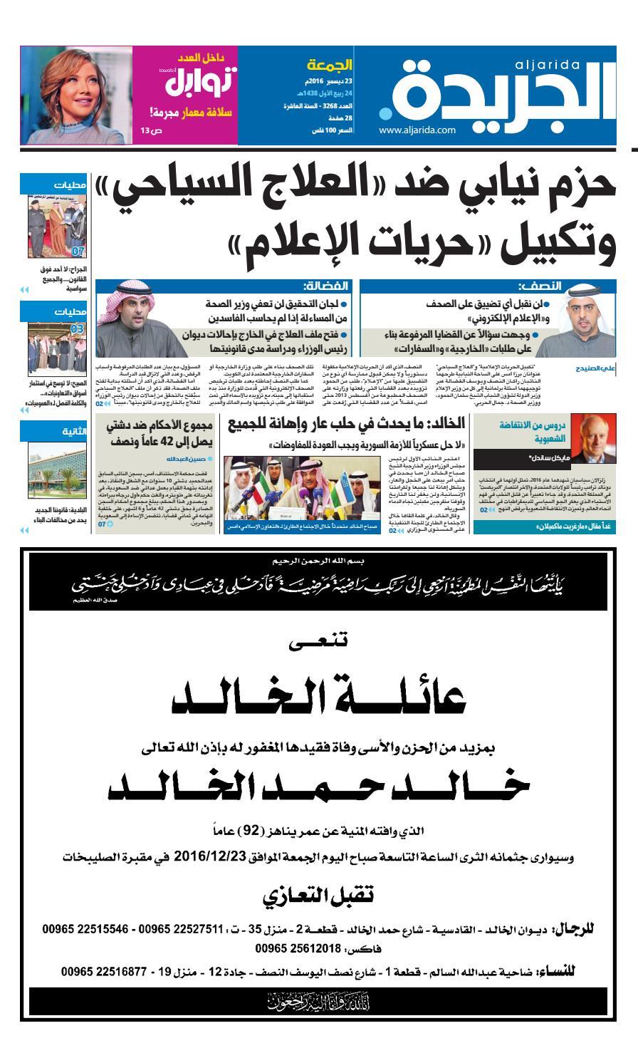 f8f071431 عدد الجريدة 23 ديسمبر 2016 by Aljarida Newspaper - issuu