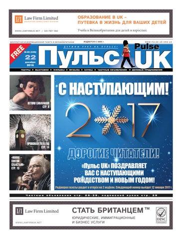 d4273bbc3a25 Pulse UK, N49 (539). 22 декабря 2016 by Pulse UK newspaper - issuu