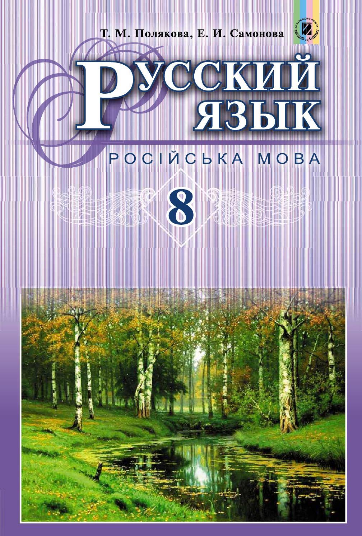 гдз для 8 класса по русскому языку полякова самонова