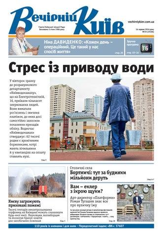 vechirniykiev.com.ua Газ Газета Київської міської Ради Заснована 3 січня  1906 року За 7be0c3fab0add