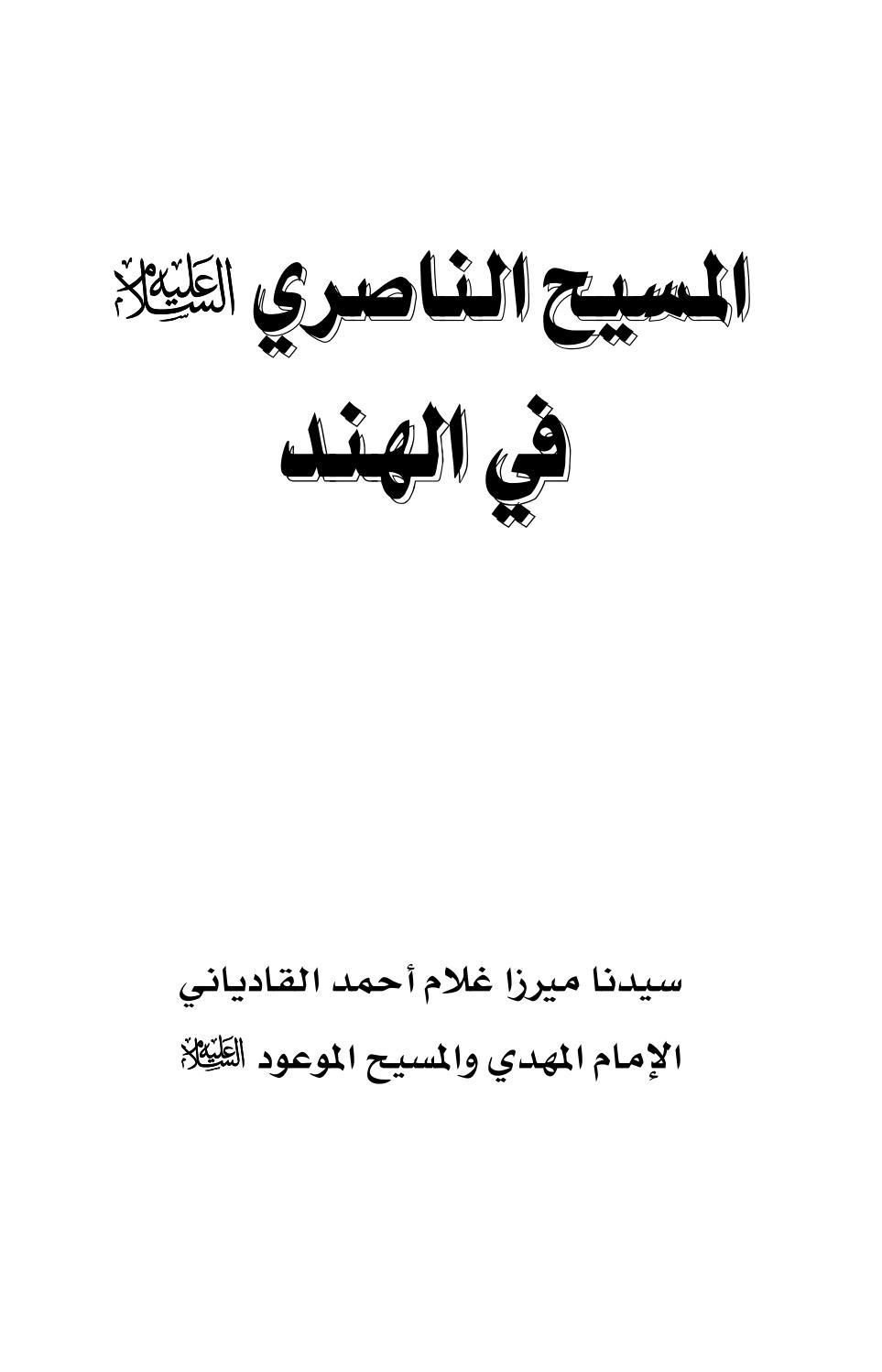 Al Messiah Nasri Fe Hind Arabic By Adeel Ahsan Issuu