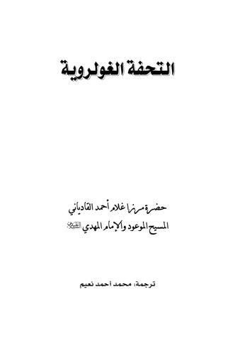 50532b160 Tuhfa Golarvia (Arabic) by Adeel Ahsan - issuu