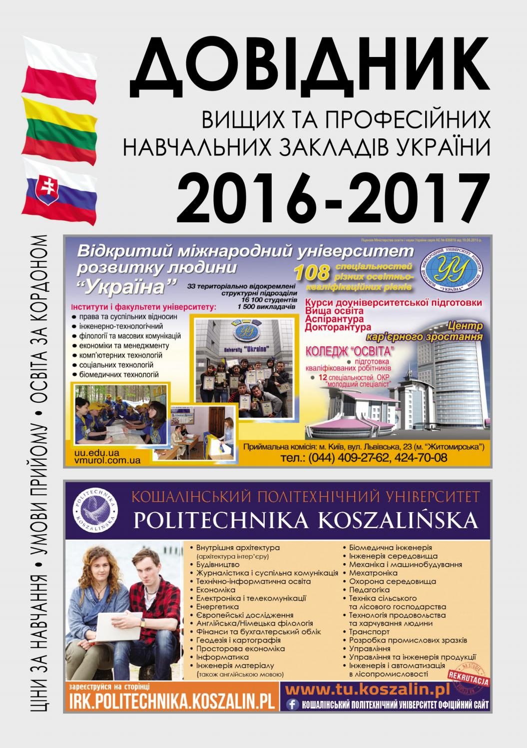 Довідник вищих та професійних навчальних закладів України by Vadim Kucherak  - issuu d4fae8000b0d0