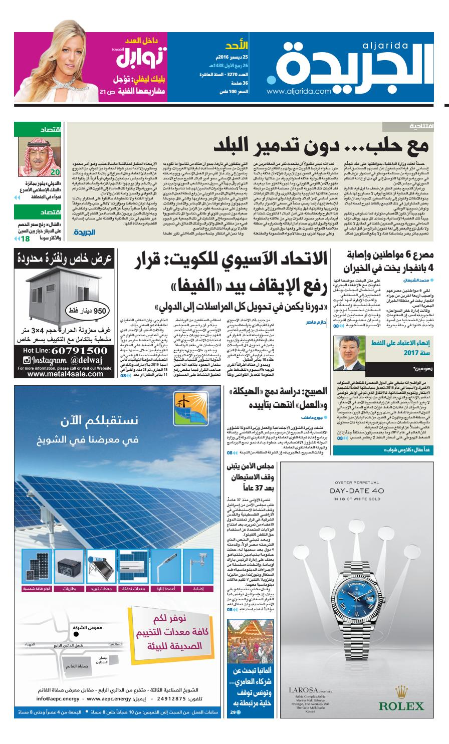 eb1837a40a2f1 عدد الجريدة 25 ديسمبر 2016 by Aljarida Newspaper - issuu