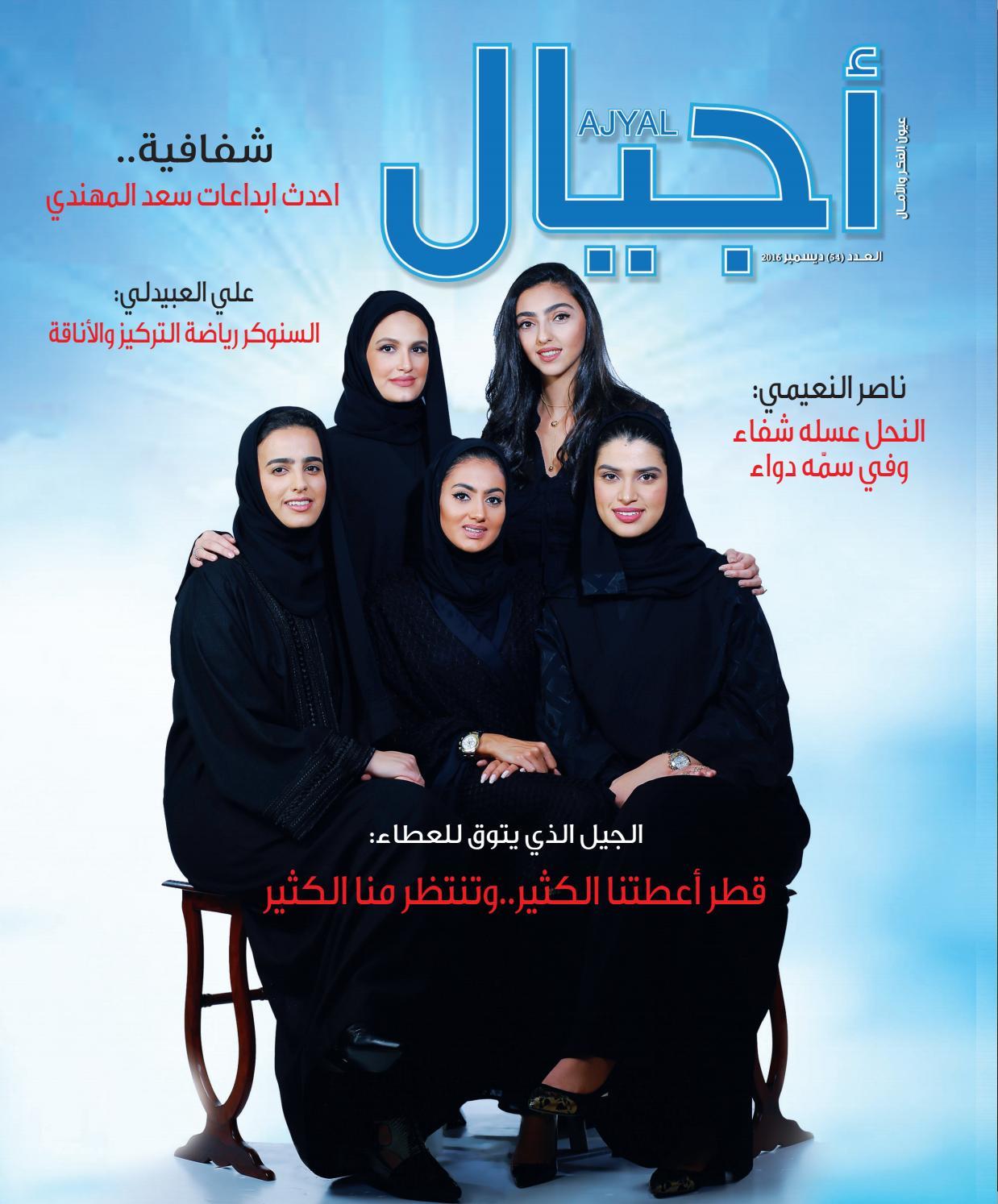 e6b53f4423a60 Ajyal Qatar by Ravi Nair - issuu