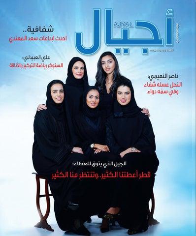 cbc66f6762697 Ajyal Qatar by Ravi Nair - issuu