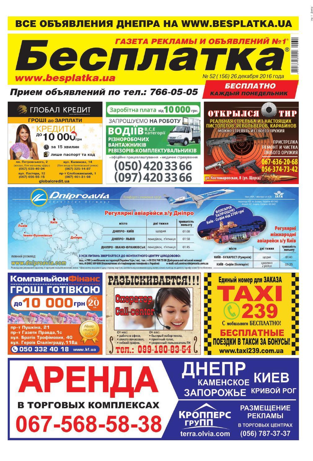 Besplatka  52 Днепр by besplatka ukraine - issuu b23c3b04712
