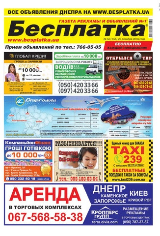Besplatka  52 Днепр by besplatka ukraine - issuu 3295c95810a90