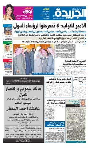 a51bbb6c19177 عدد الجريدة 24 ديسمبر 2016 by Aljarida Newspaper - issuu