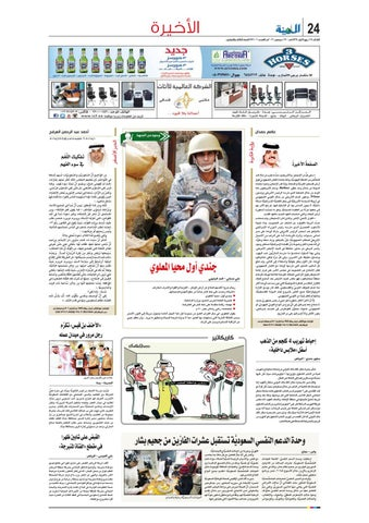 8d383ee217ba3 Madina 20161227 by Al-Madina Newspaper - issuu