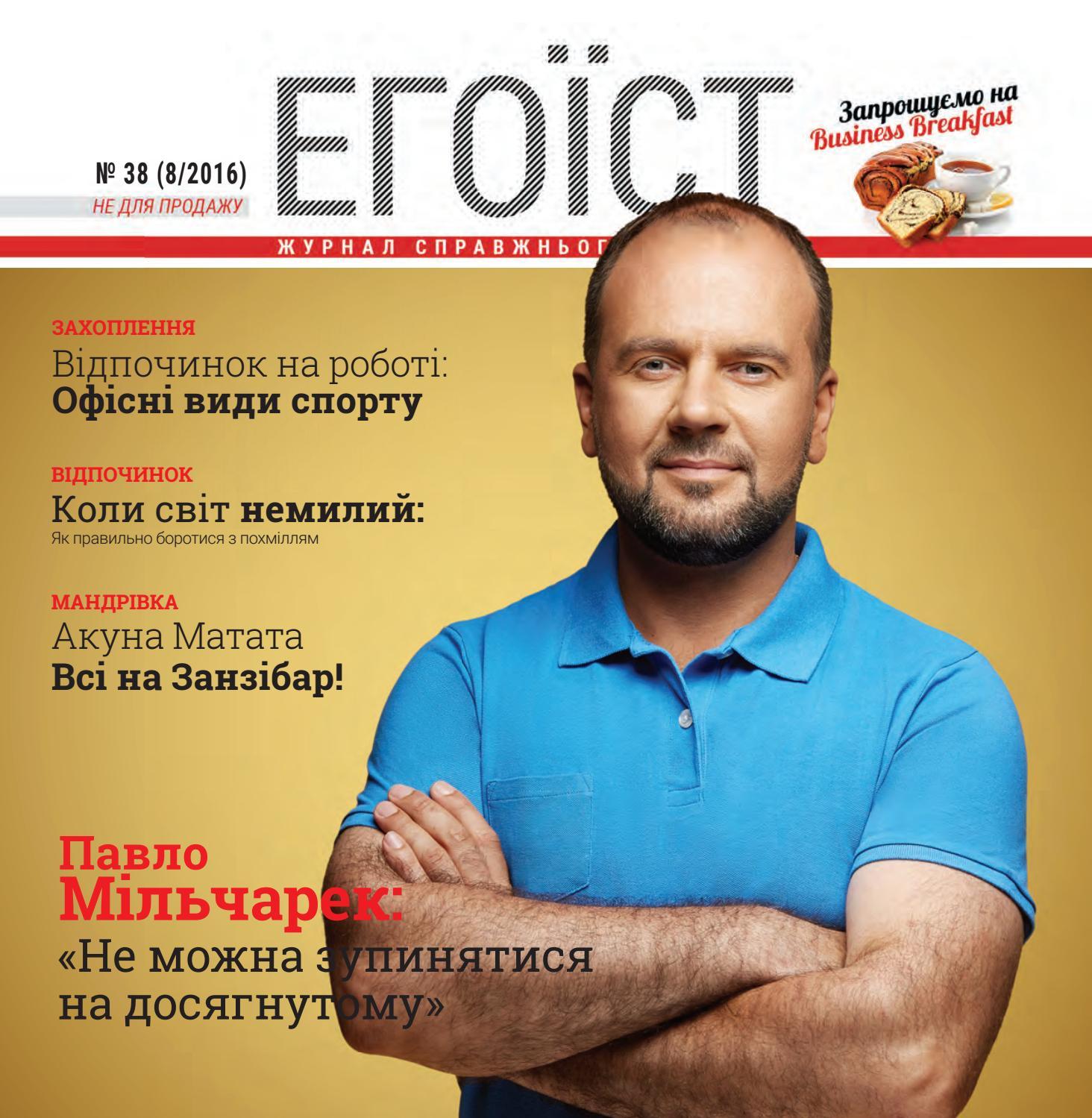 Egoist  38 by Egoist Magazine - issuu 0fa2cf23f7863