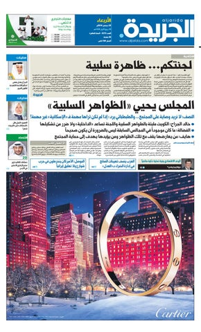 b3afb0ce0 عدد الجريدة 28 ديسمبر 2016 by Aljarida Newspaper - issuu