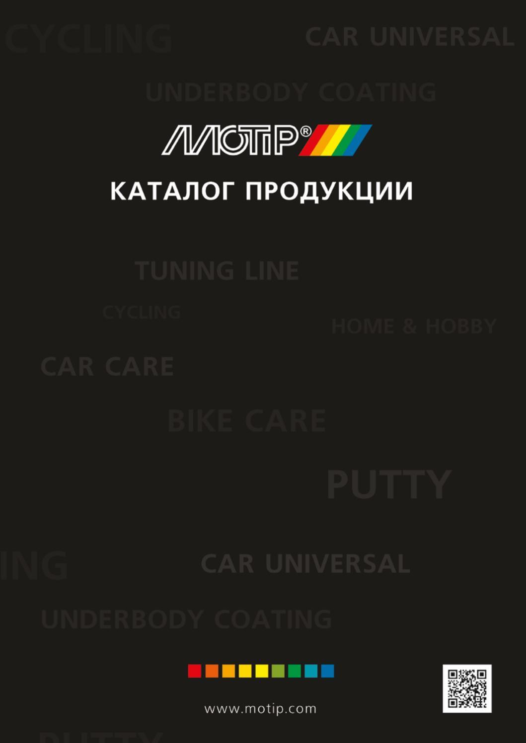 Catalogue <b>motip</b> 2015 by Компания ОБК - issuu