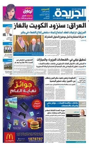 eab57d28e عدد الجريدة 29 ديسمبر 2016 by Aljarida Newspaper - issuu