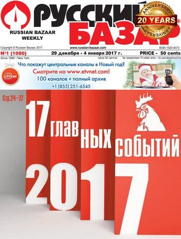 RUSSIAN BAZAAR WEEKLY Copyright © Russian Bazaar 2017