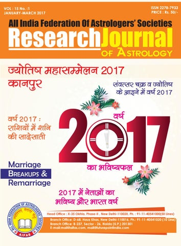 NCGR Research Journal Released