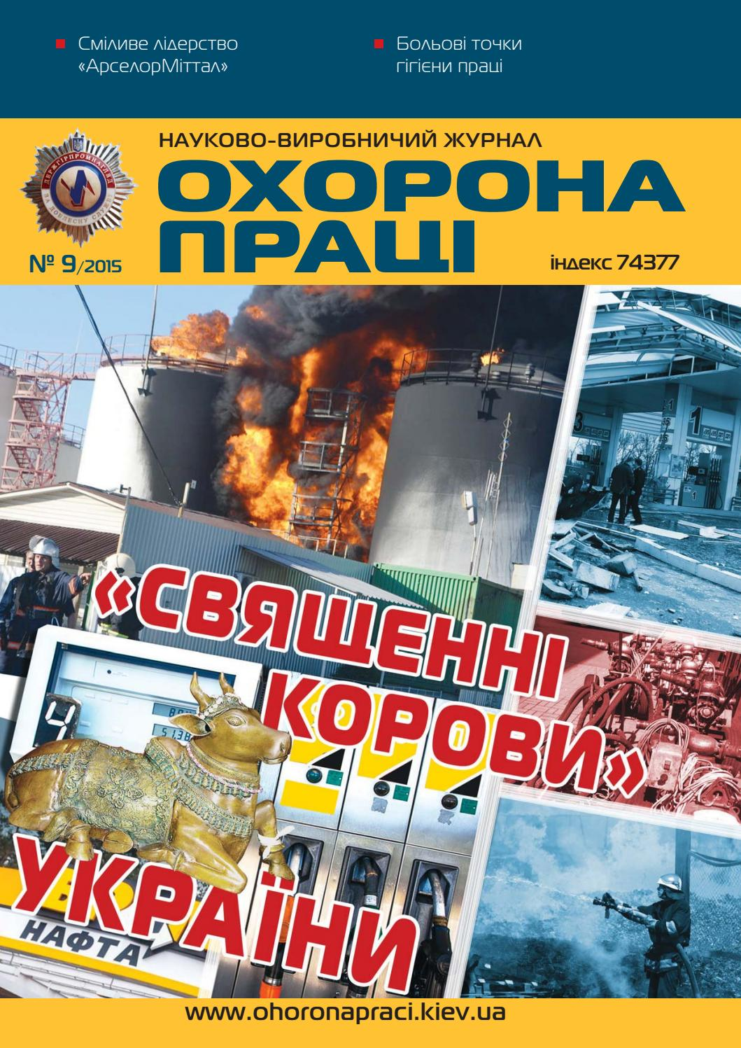 09-2015-ukr by Охрана труда - issuu ac1f40ecb70b0