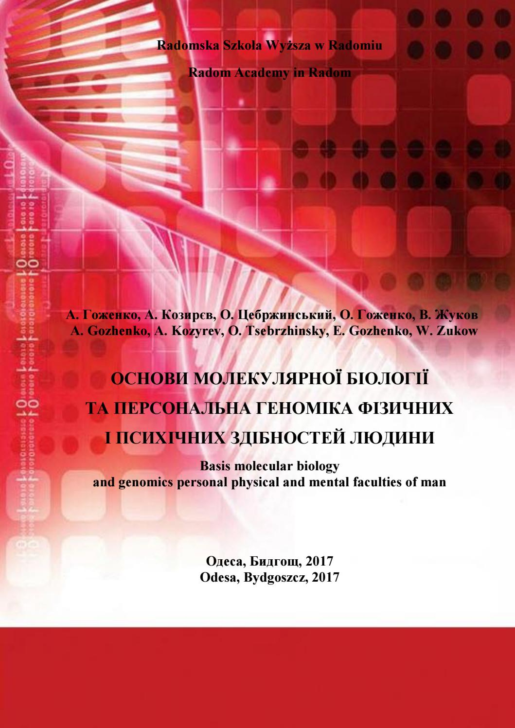 Basis molecular biology and genomics personal physical and mental faculties  of man by ZBIR IKF WKFZIT UKW - issuu de42857c03f24